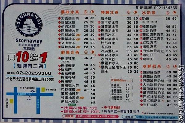 20131229_英國藍復興南二店_菜單.jpg