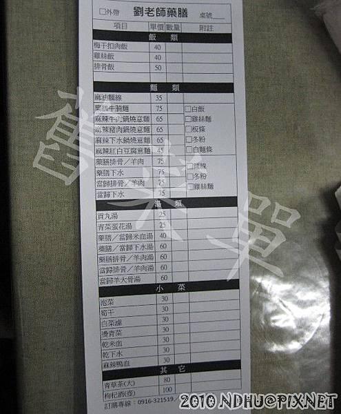 20101215_劉老師藥膳舊菜單