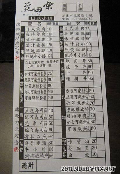 20110430_花田樂日式小舖-菜單