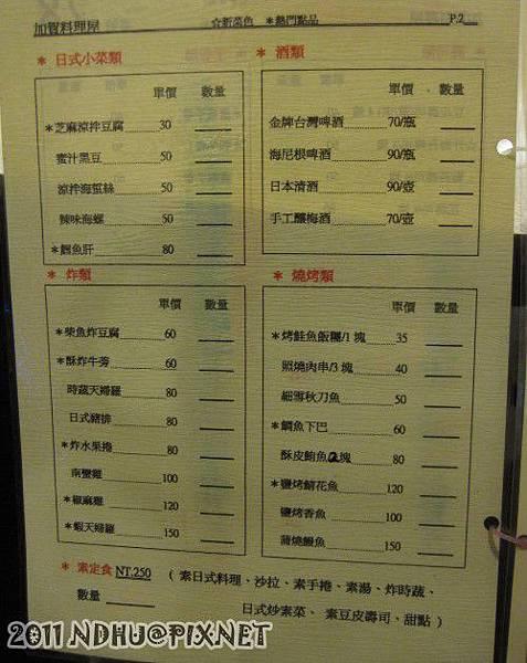 20110318_加賀日式料理菜單2