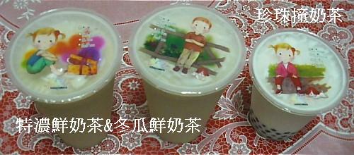 20090715_高大牧場鮮乳特濃鮮奶茶、冬瓜鮮奶茶、珍珠撞奶茶