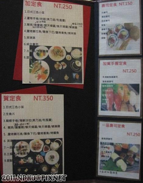 20110417_加賀日式料理菜單右