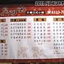 20110430_花田樂日式小舖-店外的菜單