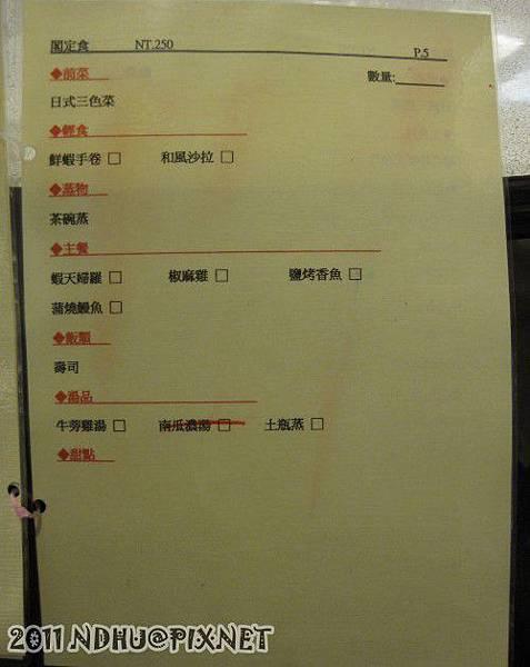 20110318_加賀日式料理菜單5