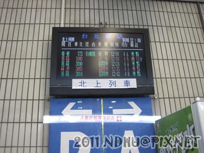 20110408 12:09台北站北上列車時刻