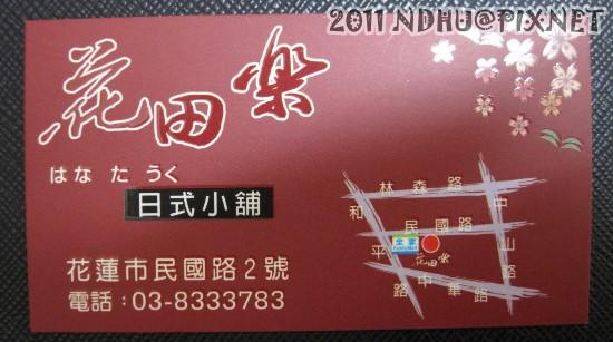 20110430_花田樂日式小舖-名片