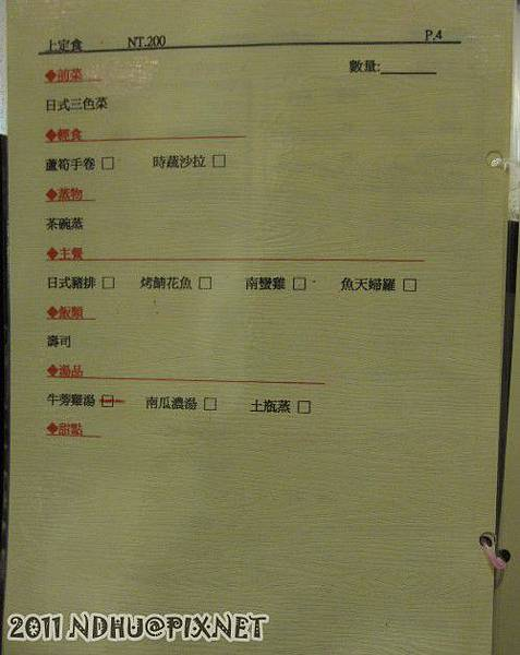 20110318_加賀日式料理菜單4