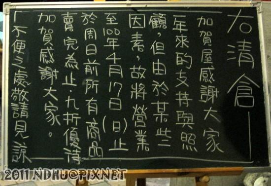 20110417_加賀日式料理菜單大清倉