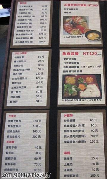 20110417_加賀日式料理菜單左