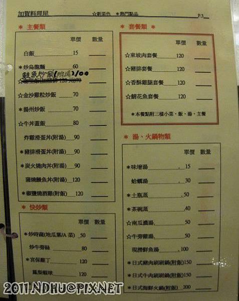 20110318_加賀日式料理菜單3