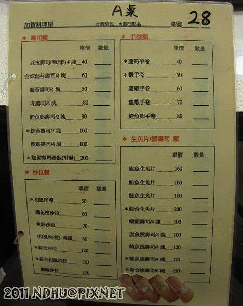 20110318_加賀日式料理菜單1