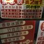 20100923_東京菓子燒菜單