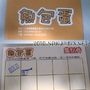 20101105_魚包蛋集點券