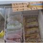 20100820_富里六十石山店家冰櫃