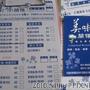 20100801_美味關係菜單+名片
