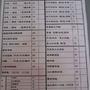 20100722_蛋蛋屋複式餐飲菜單