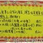 20100801_美味關係額外菜單