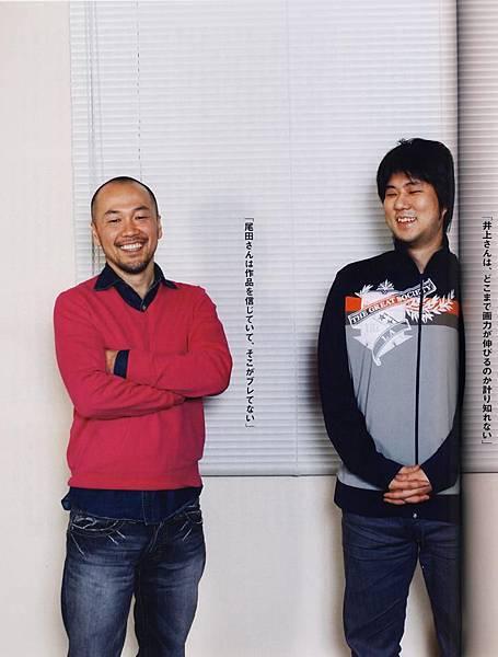 井上老師與尾田老師