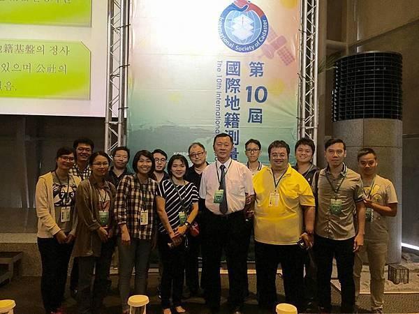 參加國際地籍測量研討會
