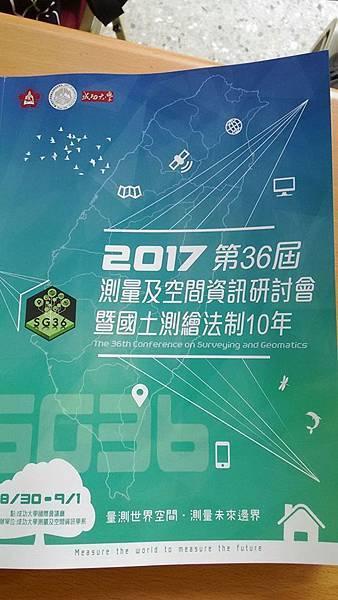 第36屆測量及空間資訊研討會-1