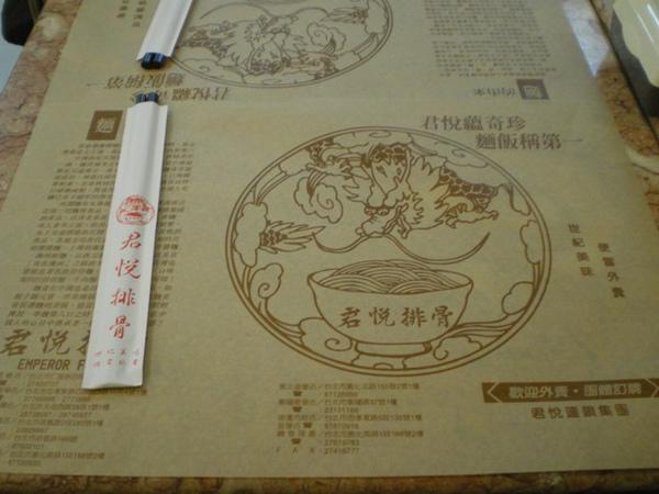 台北君悅排骨 (3).jpg