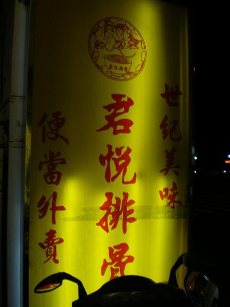 台北君悅排骨 (11).jpg
