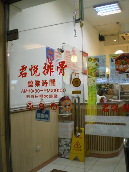 台北君悅排骨 (12).jpg