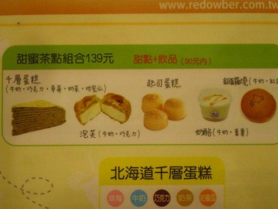 北海道千層蛋糕 (3).JPG