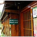 林田山咖啡館