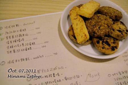 Minami zephyr