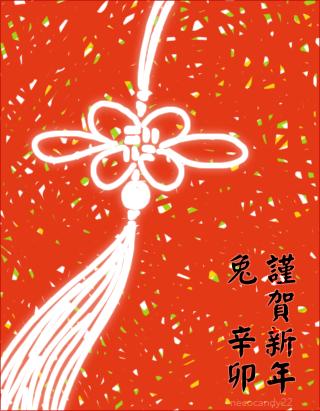 傳統2011新年賀圖
