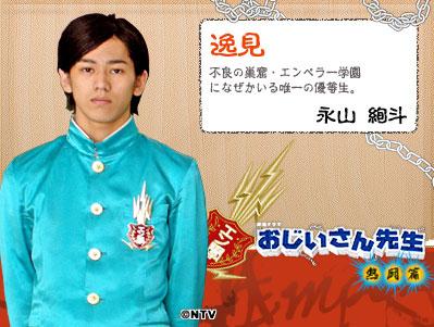 永山絢斗出道作  おじいさん先生劇照