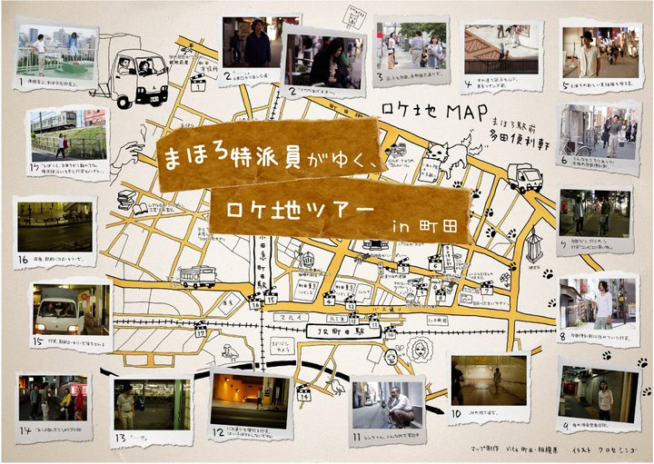 machida map