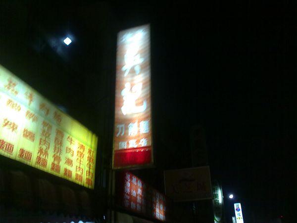 壹品牛肉麵20110620313.jpg