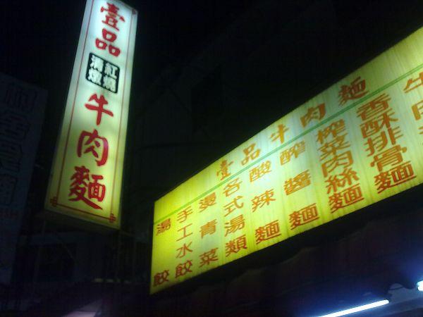壹品牛肉麵20110620312.jpg