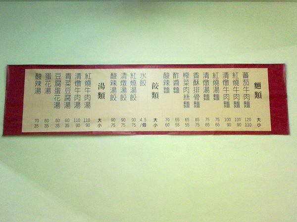 壹品牛肉麵20110620300.jpg