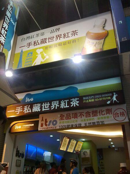 一手私藏世界紅茶20110621335.jpg