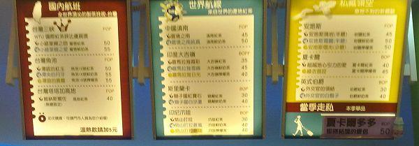 一手私藏世界紅茶20110621330.jpg