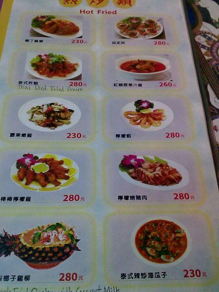 泰屋泰式料理20110627048.jpg