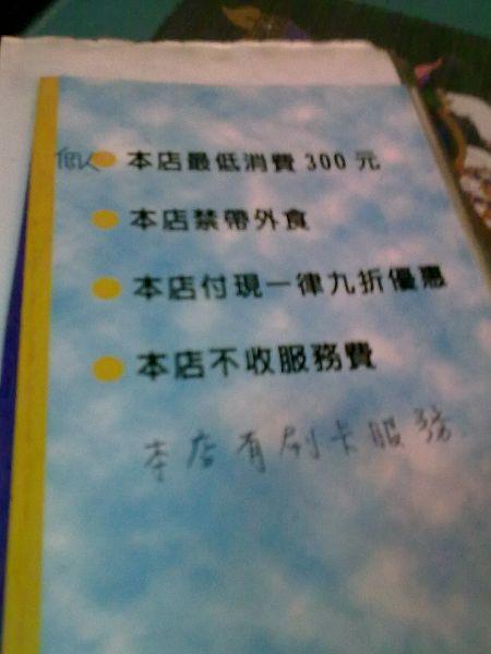泰屋泰式料理20110627045.jpg