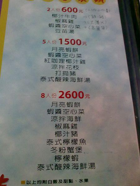 泰屋泰式料理20110627043.jpg