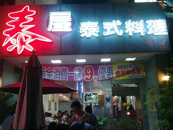 泰屋泰式料理20110627042.jpg