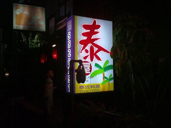 泰屋泰式料理20110627041.jpg