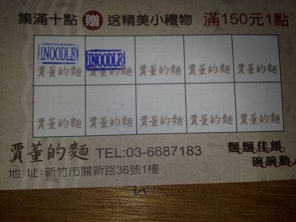 賈董的店20110629193.jpg