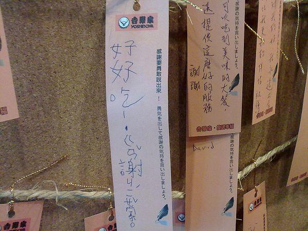 吉野家20110630195.jpg