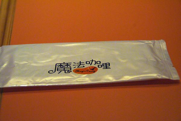 新竹光復魔法咖哩IMGP4270.jpg