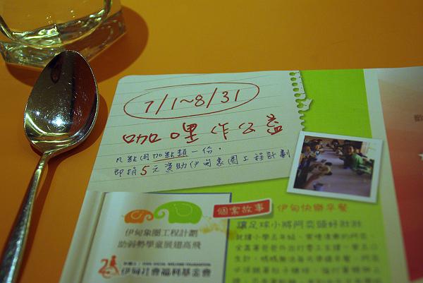 新竹光復魔法咖哩IMGP4280.jpg