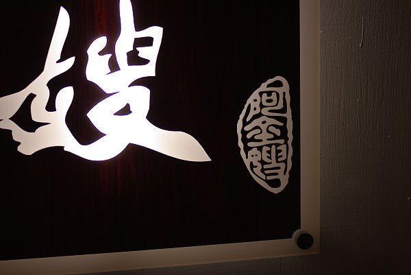 阿金嫂IMGP4397.jpg