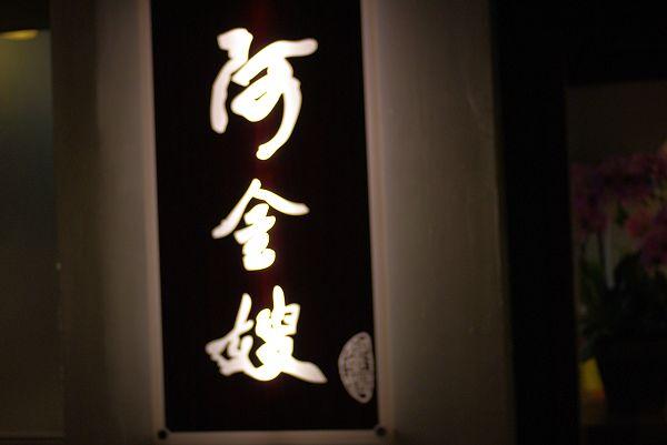 阿金嫂IMGP4366.jpg