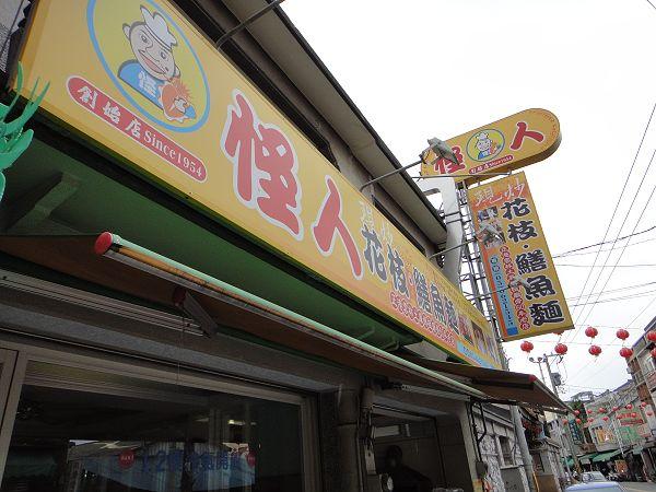 怪人花枝鱔魚麵DSC05059.jpg